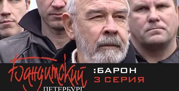 3 серия Бандитский Петербург смотреть онлайн
