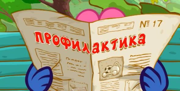 Серия 192. Профилактика Смешарики смотреть онлайн