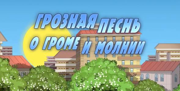 21 серия. Грозная песнь о громе и молнии Машкины страшилки смотреть онлайн