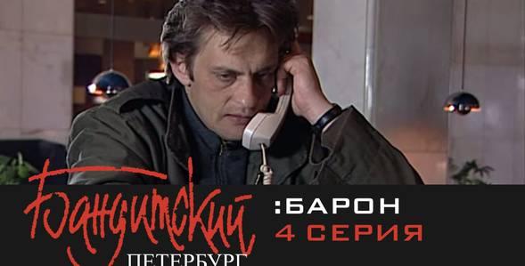 4 серия Бандитский Петербург смотреть онлайн