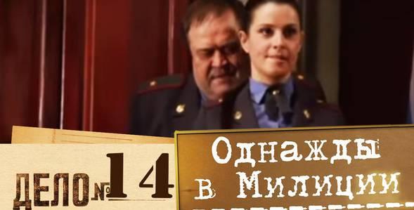 14 серия Однажды в милиции смотреть онлайн