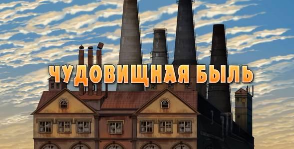 3 серия. Про чудовищ Машкины страшилки смотреть онлайн