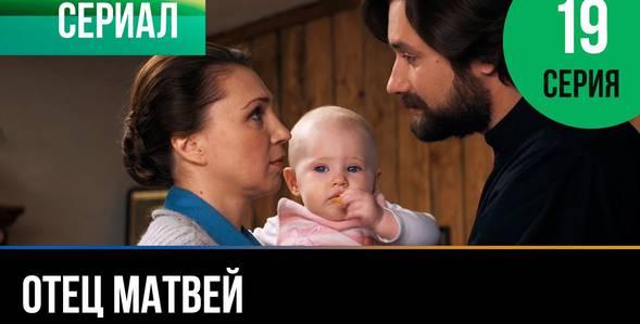 19 серия. Клевета Отец Матвей смотреть онлайн
