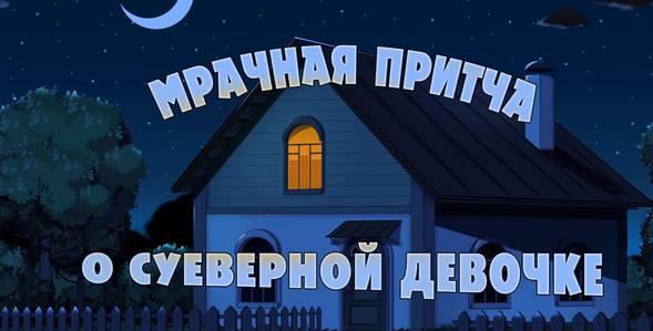 6 серия. Мрачная притча о суеверной девочке Машкины страшилки смотреть онлайн