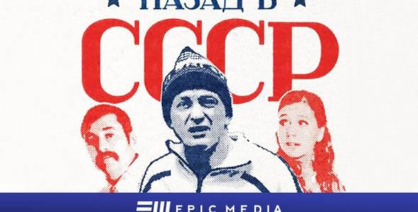 1 серия Назад в СССР смотреть онлайн