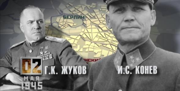2 мая 1945 Время победы смотреть онлайн