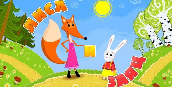 3 серия. Лиса и Заяц Машины сказки смотреть онлайн