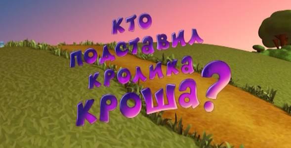 9 серия. Кто подставил кролика Кроша? Смешарики. Новые приключения смотреть онлайн