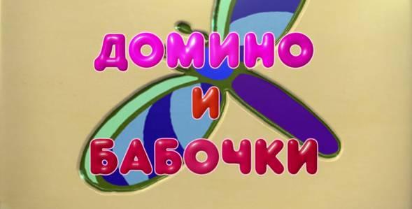 37 серия. Домино и бабочки Смешарики: Пин-код смотреть онлайн
