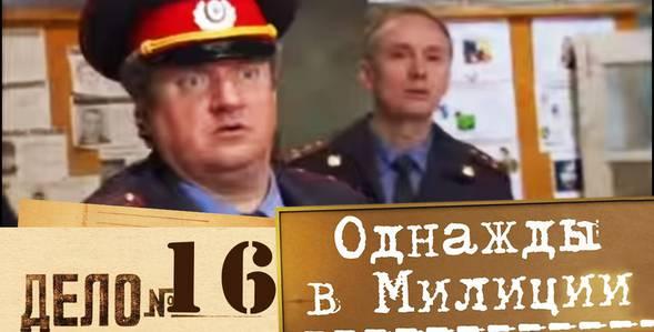 16 серия Однажды в милиции смотреть онлайн