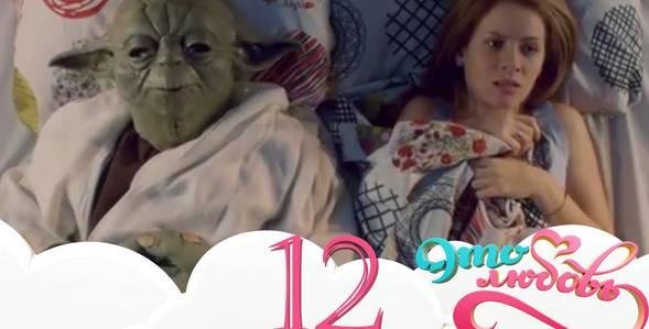 12 серия Это любовь смотреть онлайн