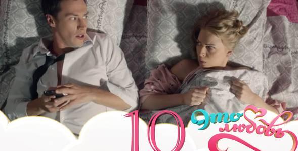 10 серия Это любовь смотреть онлайн