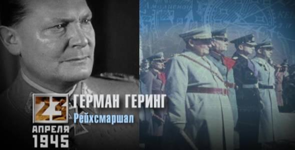23 апреля 1945 Время победы смотреть онлайн