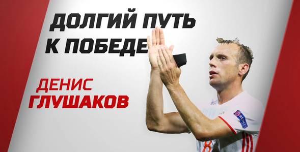 3 выпуск. Денис Глушаков Долгий путь к победе смотреть онлайн
