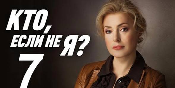 7 серия Кто, если не я? смотреть онлайн