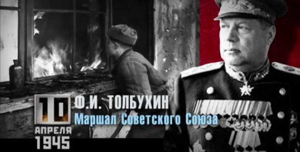 10 апреля 1945 Время победы смотреть онлайн