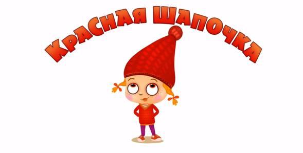 4 серия. Красная шапочка Машины сказки смотреть онлайн