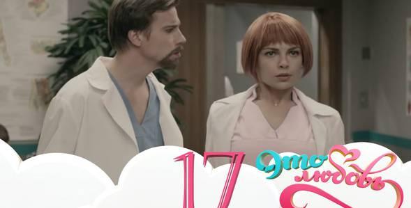 17 серия Это любовь смотреть онлайн
