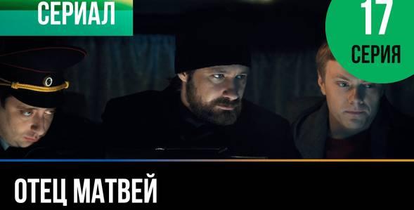 17 серия. Тайный враг Отец Матвей смотреть онлайн
