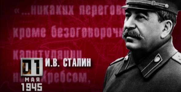 1 мая 1945 Время победы смотреть онлайн