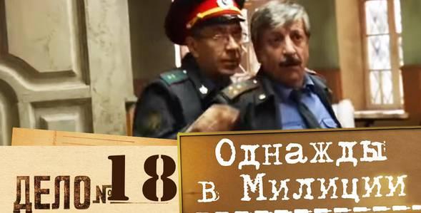 18 серия Однажды в милиции смотреть онлайн