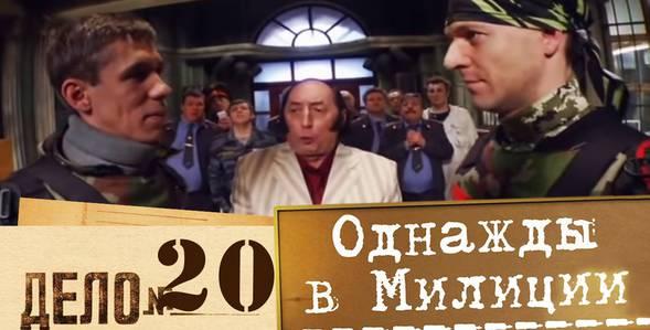 20 серия Однажды в милиции смотреть онлайн