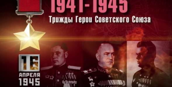 16 апреля 1945 Время победы смотреть онлайн