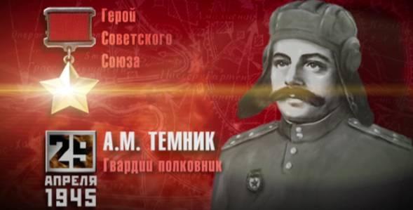 29 апреля 1945 Время победы смотреть онлайн