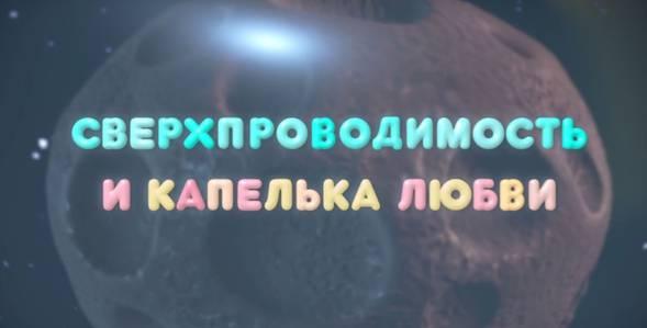 19 серия. Сверхпроводимость и капелька любви Смешарики: Пин-код смотреть онлайн