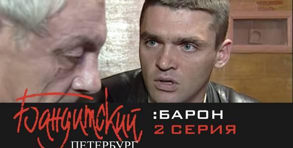 2 серия Бандитский Петербург смотреть онлайн