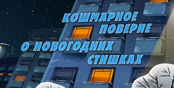 5 серия. Кошмарное поверие о новогодних стишках Машкины страшилки смотреть онлайн