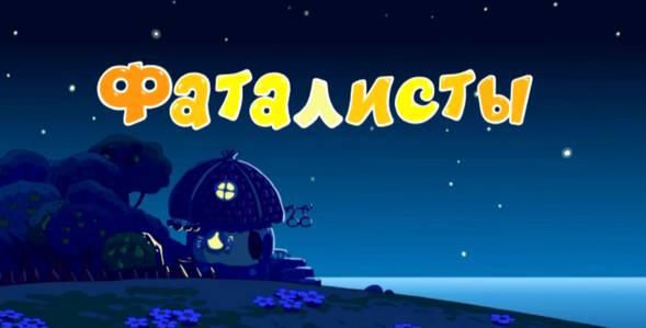 Серия 167. Фаталисты Смешарики смотреть онлайн