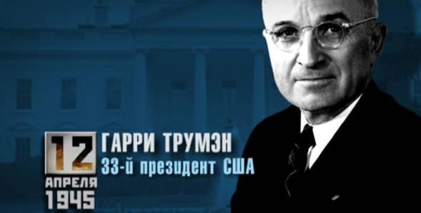 12 апреля 1945 Время победы смотреть онлайн