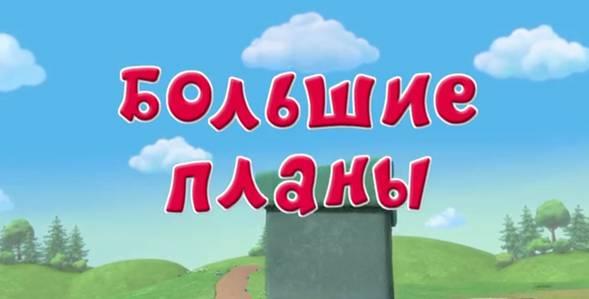 49 серия. Большие планы Смешарики. Новые приключения смотреть онлайн