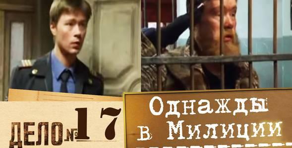17 серия Однажды в милиции смотреть онлайн
