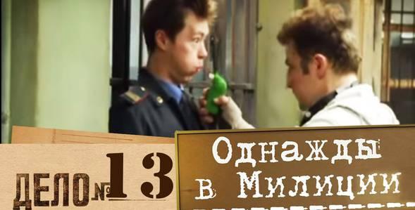 13 серия Однажды в милиции смотреть онлайн