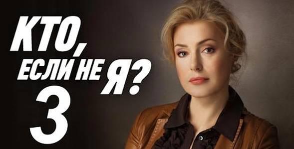 3 серия Кто, если не я? смотреть онлайн