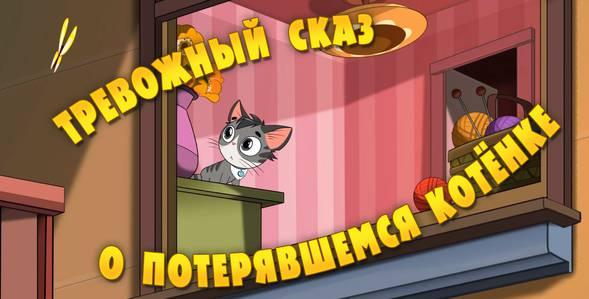 4 серия. Про котёнка Машкины страшилки смотреть онлайн