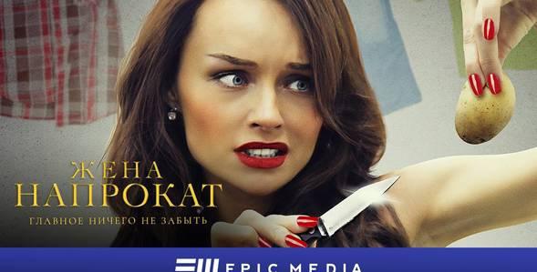 1 серия Жена напрокат смотреть онлайн