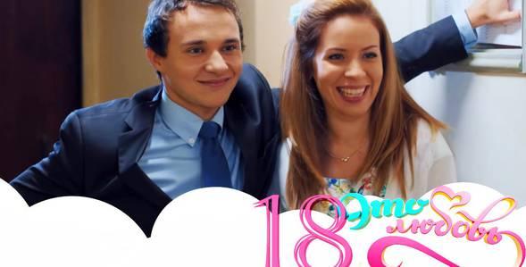 18 серия Это любовь смотреть онлайн