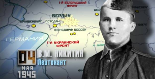 4 мая 1945 Время победы смотреть онлайн