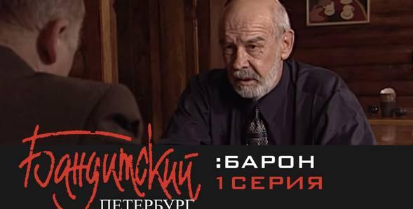 1 серия Бандитский Петербург смотреть онлайн