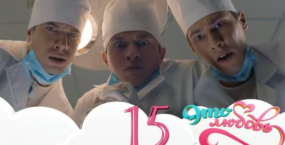 15 серия Это любовь смотреть онлайн