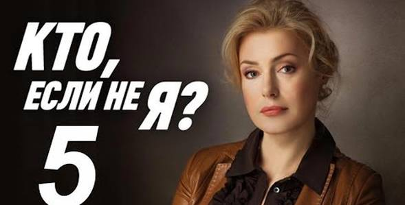 5 серия Кто, если не я? смотреть онлайн