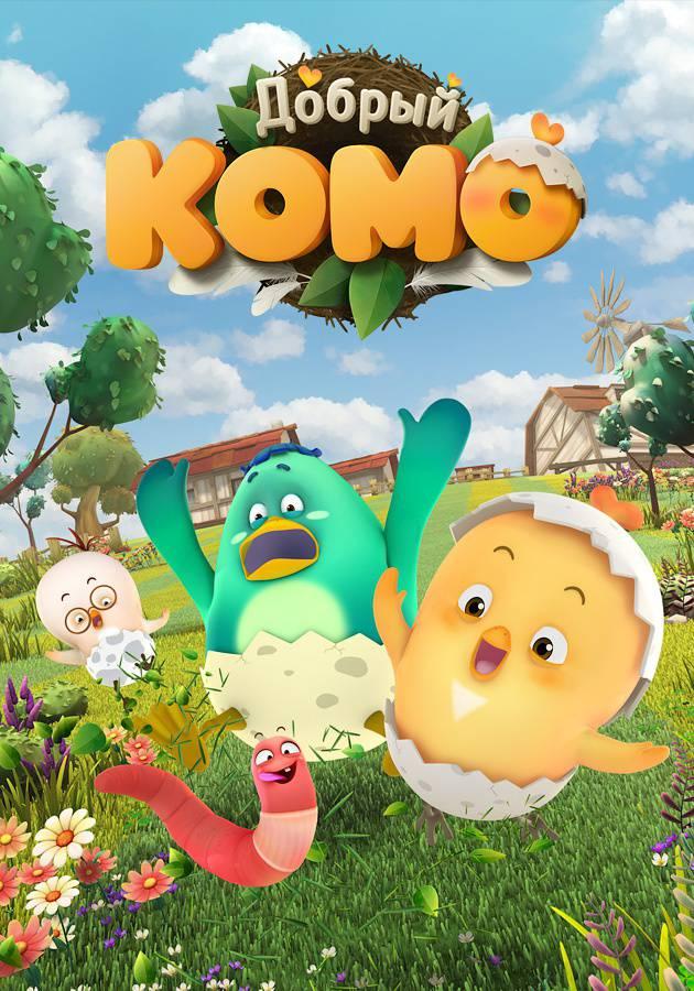 Добрый Комо смотреть сериал