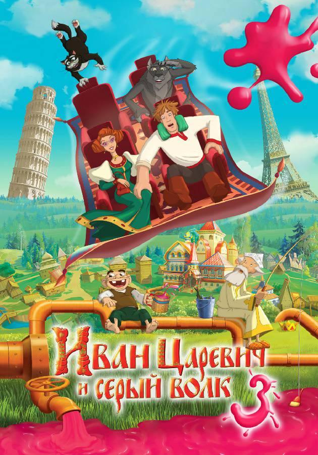 Иван Царевич и Серый Волк 3 смотреть фильм