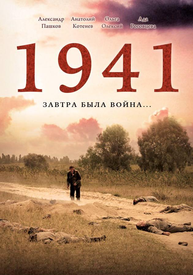 1941 смотреть сериал