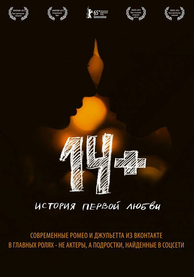 14+ смотреть фильм