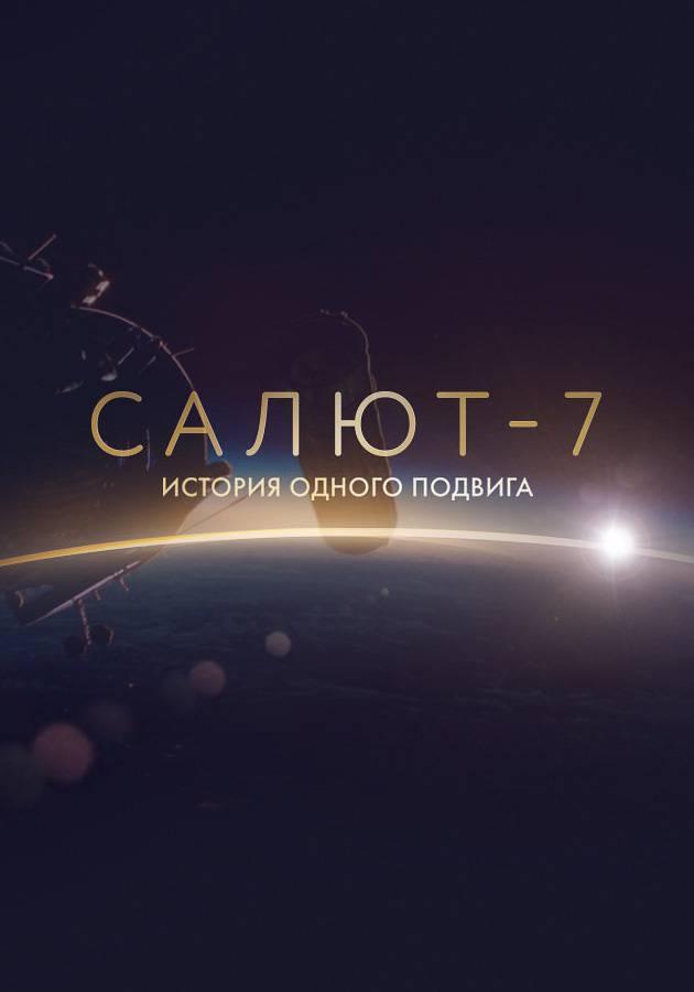 Салют-7. История одного подвига смотреть фильм