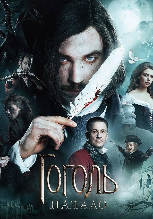 Гоголь. Начало  смотреть фильм